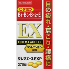 クレマエースEXP 270錠 【第3類医薬品】*配送分類:1