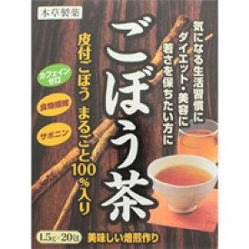 本草ごぼう茶 1.5g×20包*配送分類:1