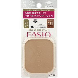 ファシオ ミネラル ファンデーション レフィル 415 オークル 【ケース別売り】