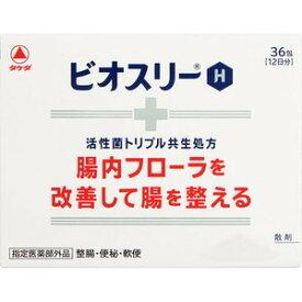 【指定医薬部外品】 タケダ ビオスリーH 36包*配送分類:1