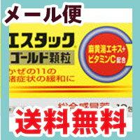 [メール便で送料無料]エスタックゴールド顆粒 18包 【第(2)類医薬品】