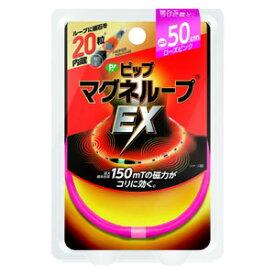ピップ マグネループ EX 50 ローズピンク*配送分類:1