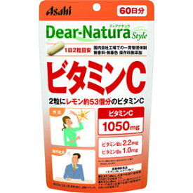 Dear-Natura/ディアナチュラスタイル ビタミンC 120粒入り(60日分)*配送分類:2