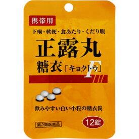 正露丸糖衣「キョクトウ」パウチ 12錠 【第2類医薬品】[配送区分:A]
