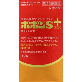 ポポンSプラス 72錠 【第(2)類医薬品】