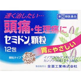 セミドン顆粒 12包 【第(2)類医薬品】(配送区分:B)