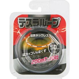 ピップマグネループより磁力強化!テスラループ 磁気ネックレス ブラック 50cm*配送分類:2