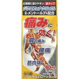 ジクペタスZローションα 80mL 【第2類医薬品】*配送分類:1