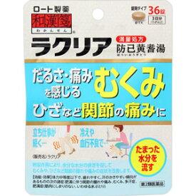 和漢箋 ラクリア 36錠 【第2類医薬品】*配送分類:1