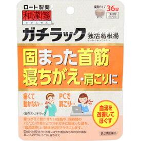 和漢箋 ガチラック 36錠 【第2類医薬品】*配送分類:1