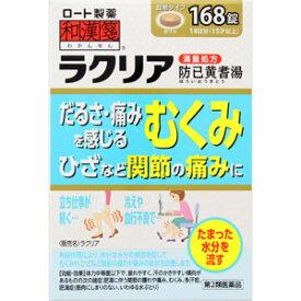 和漢箋 ラクリア 168錠 【第2類医薬品】*配送分類:1