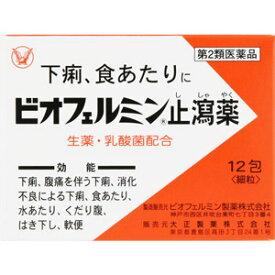 ビオフェルミン止瀉薬 12包 【第2類医薬品】*配送分類:1