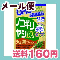 [ネコポスで送料160円]DHC ノコギリヤシEX和漢プラス 60粒(20日分)