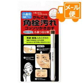 [ネコポスで送料190円]ツルリ 小鼻つるり筆
