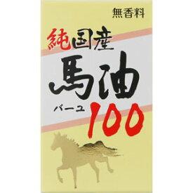 ユウキ製薬 国産馬油100 70mL*配送分類:2