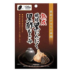 熟成 発酵黒にんにく 黒酢もろみ 120粒*配送分類:1