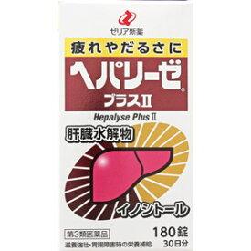 [送料無料]ヘパリーゼプラスII 180錠 【第3類医薬品】*配送分類:1