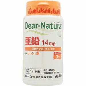Dear-Natura(ディアナチュラ)亜鉛 60粒