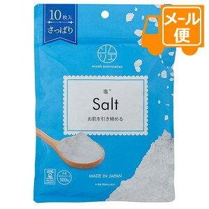 [ネコポスで送料190円]マスクソムリエ 塩 Salt  10枚入