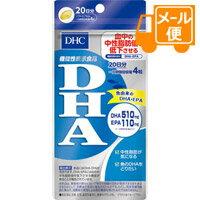 [ネコポスで送料160円]DHC DHA 80粒(20日分)