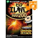 [ネコポスで送料160円]ピップエレキバン MAX200 12粒