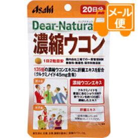 [ネコポスで送料160円]Dear-Natura/ディアナチュラ スタイル 濃縮ウコン 40粒