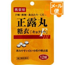 [ネコポスで送料160円]正露丸糖衣「キョクトウ」パウチ 12錠 【第2類医薬品】