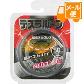 ピップマグネループより磁力強化![ネコポスで送料190円]テスラループ 磁気ネックレス ブラック 50cm