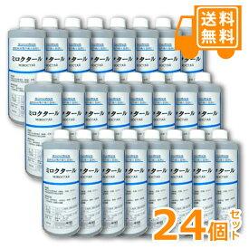 除菌用エタノール77度 エタノール70% 日本製 アルコール除菌 手にもやさしく口に入っても安心 ウイルス対策 製薬メーカーが作った 除菌用エタノール製剤 500ml×24本セット ミロクタール *食品添加物
