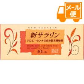 [ネコポスで送料160円]新サラリン 30錠 【第(2)類医薬品】