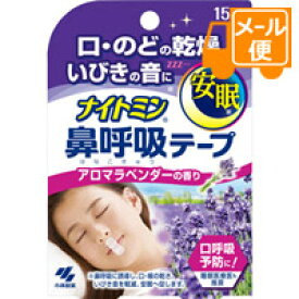 [ネコポスで送料190円]ナイトミン鼻呼吸テープ アロマラベンダーの香り 15枚入