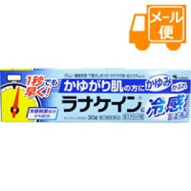 [クリックポストで送料190円]ラナケインG冷感ジェル 30g【第2類医薬品】