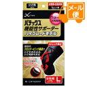 簡易包装[ネコポスで送料190円]パテックス 機能性サポーター ハイグレードモデル ひざ用 黒 (女性用 Lサイズ)