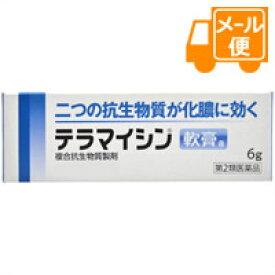 [ネコポスで送料190円]テラマイシン軟膏a6g【第2類医薬品】