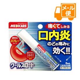 [ネコポスで送料160円]クールスロート 6mL 【第3類医薬品】