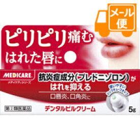 [ネコポスで送料160円]メディケア デンタルピルクリーム 5g【第(2)類医薬品】