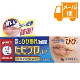 [ネコポスで送料160円]メンソレータム ヒビプロLP 6g【第3類医薬品】
