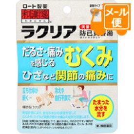 [ネコポスで送料190円]和漢箋 ラクリア 36錠 【第2類医薬品】