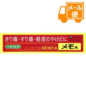 [ネコポスで送料160円]メモA 20g 【第2類医薬品】