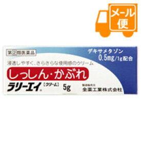 [ネコポスで送料160円]ラリーエイクリーム 5g 【第(2)類医薬品】
