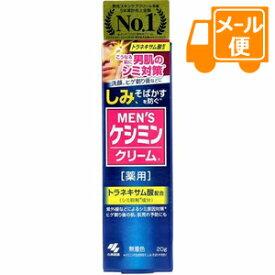 [ネコポスで送料190円]メンズケシミンクリーム 20g
