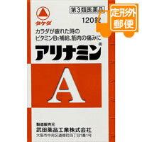 [定形外郵便]アリナミンA 120錠【第3類医薬品】
