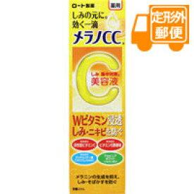 [定形外郵便]メラノCC 薬用 しみ集中対策 美容液 20ml