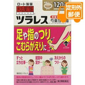 [定形外郵便]和漢箋 ツラレス 120錠 【第2類医薬品】
