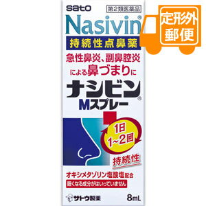 [定形外郵便]ナシビンMスプレー 8mL 【第2類医薬品】 ※セルフメディケーション税制対象商品