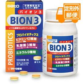 [定形外郵便]BION3 (バイオンスリー) 60粒 【佐藤製薬】/栄養機能食品