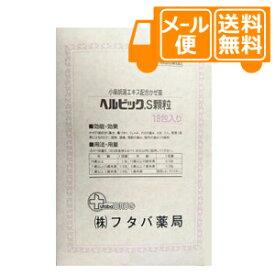 [ネコポスで送料無料] ヘルビックS顆粒 18包【第(2)類医薬品】