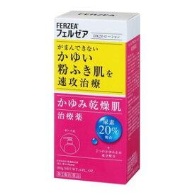 【第2類医薬品】フェルゼア DX20 ローション 180g *配送分類:1