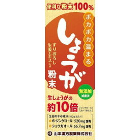 山本漢方製薬 しょうが粉末 25g *配送分類:1