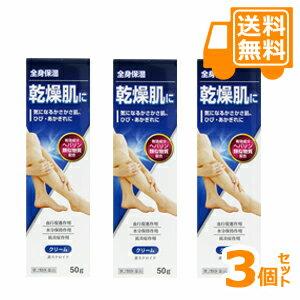 [送料無料]マーカムHPクリーム 50g×3個セット【第2類医薬品】[乾燥肌のかゆみ・炎症に]